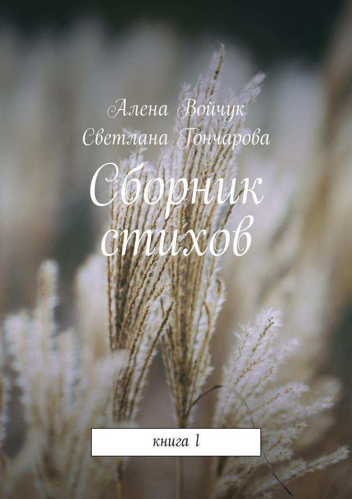 Сборник стихов. Книга1