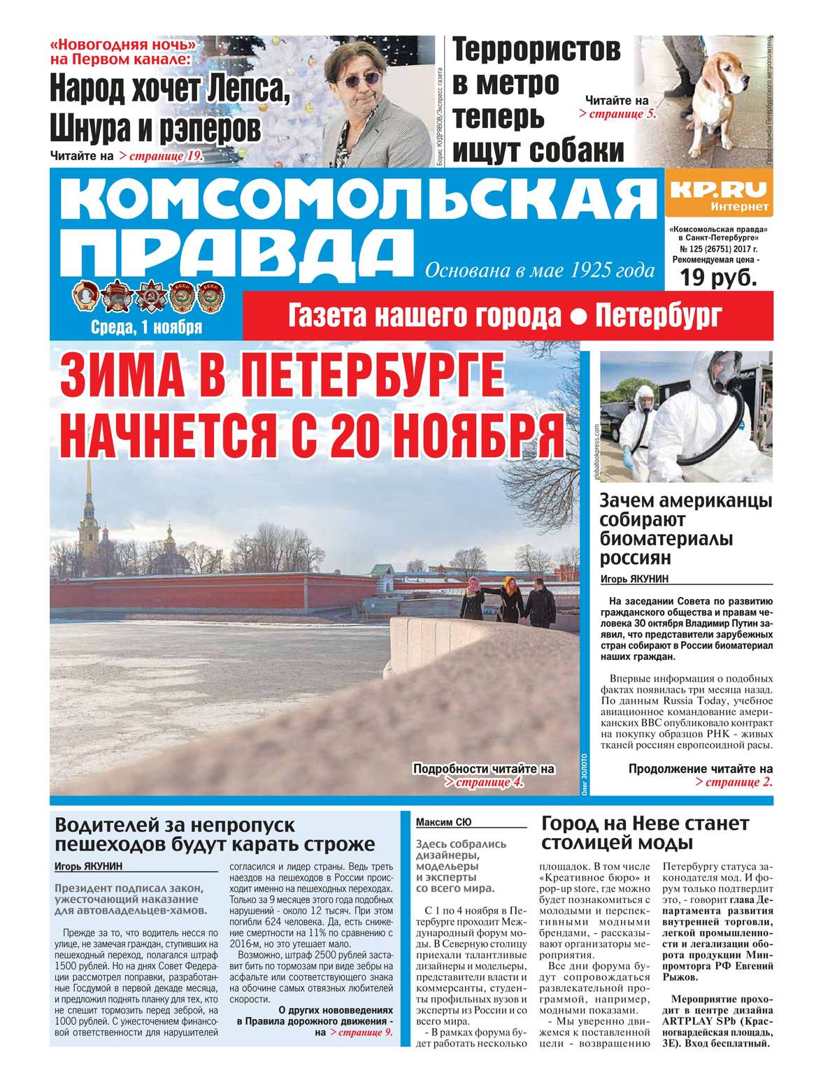 Комсомольская Правда. Санкт-Петербург 125-2017