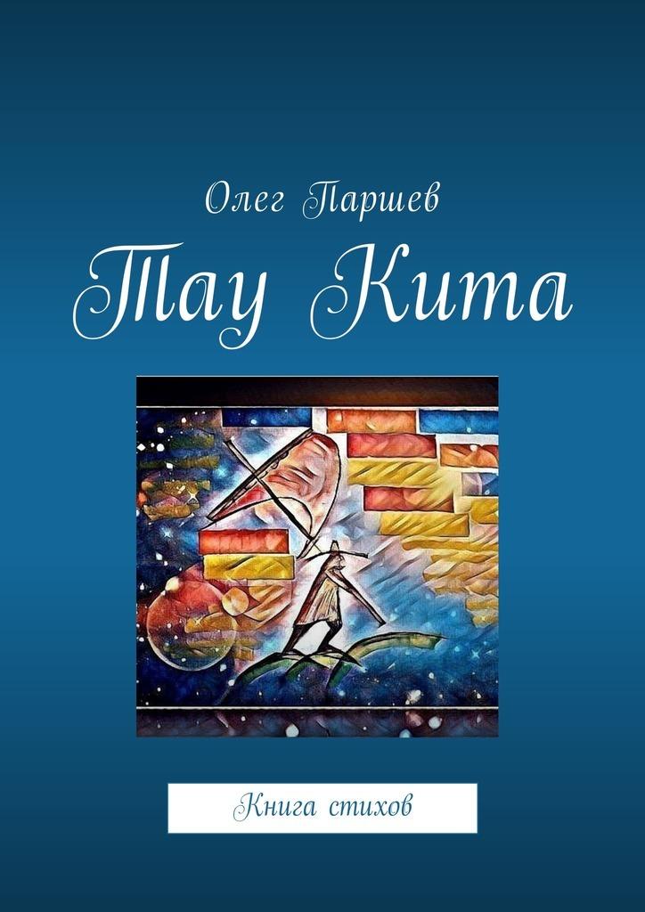 Тау Кита. Книга стихов