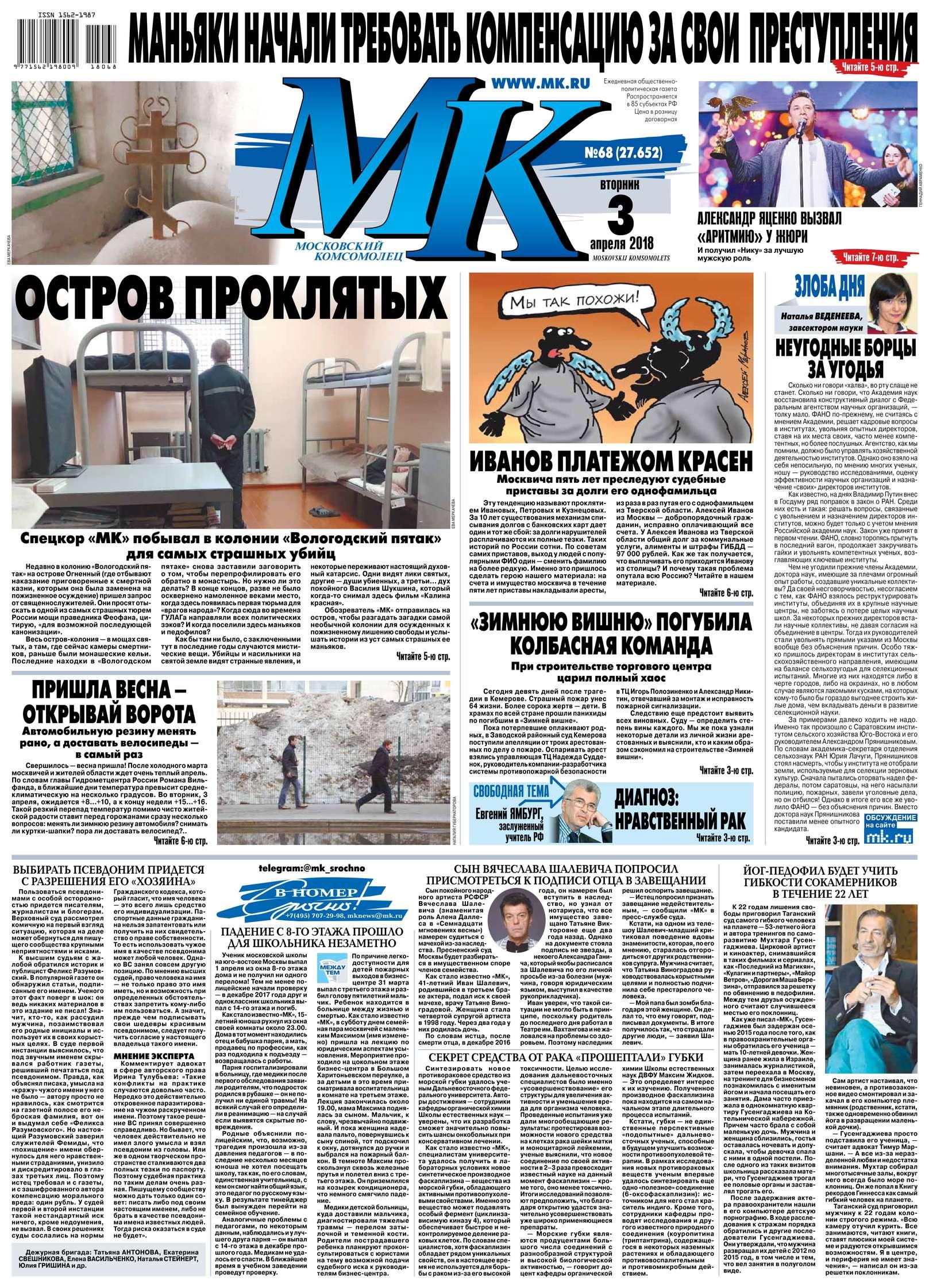 МК Московский Комсомолец 68-2018
