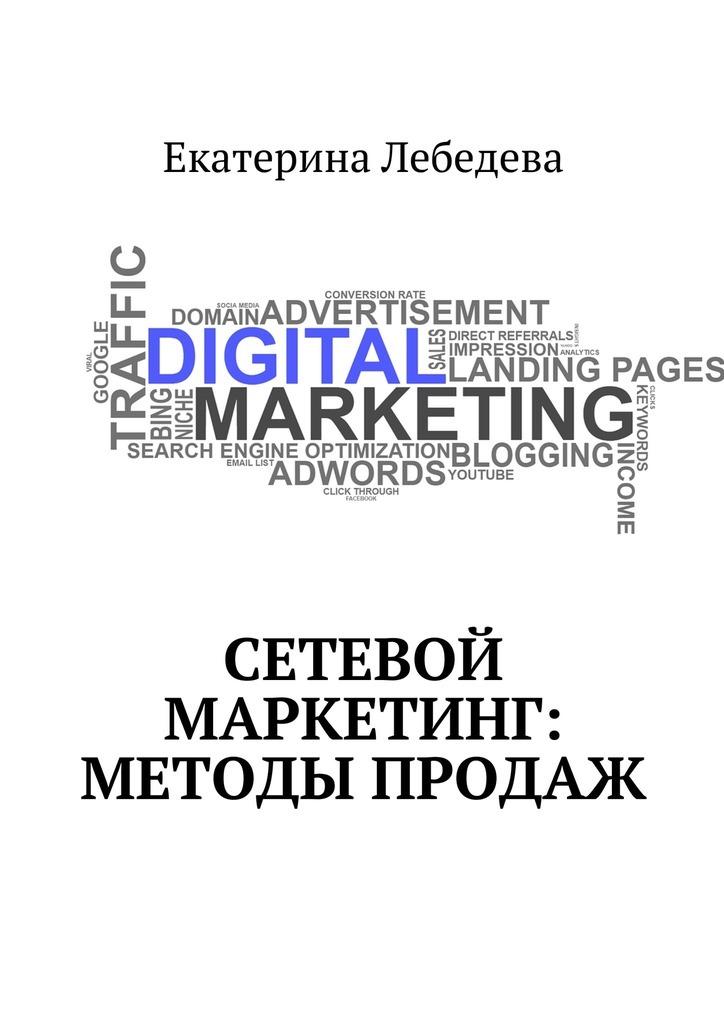 Сетевой маркетинг: методы продаж