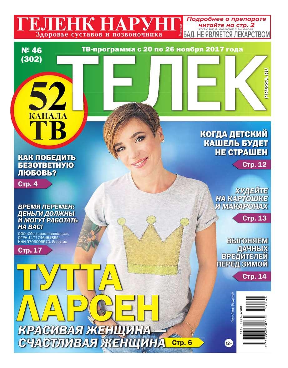 Телек Pressa.ru 46-2017
