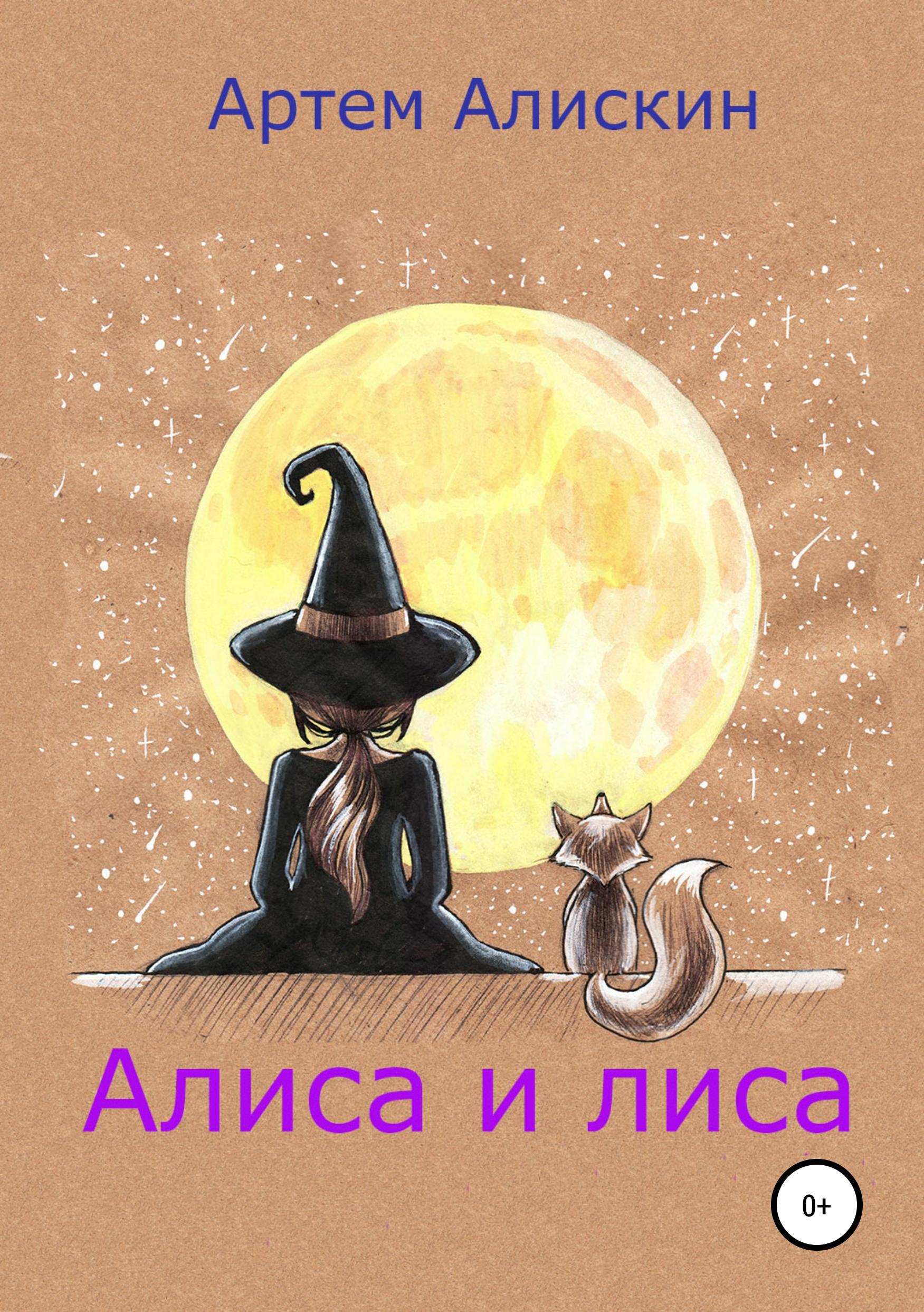 Алиса и лиса