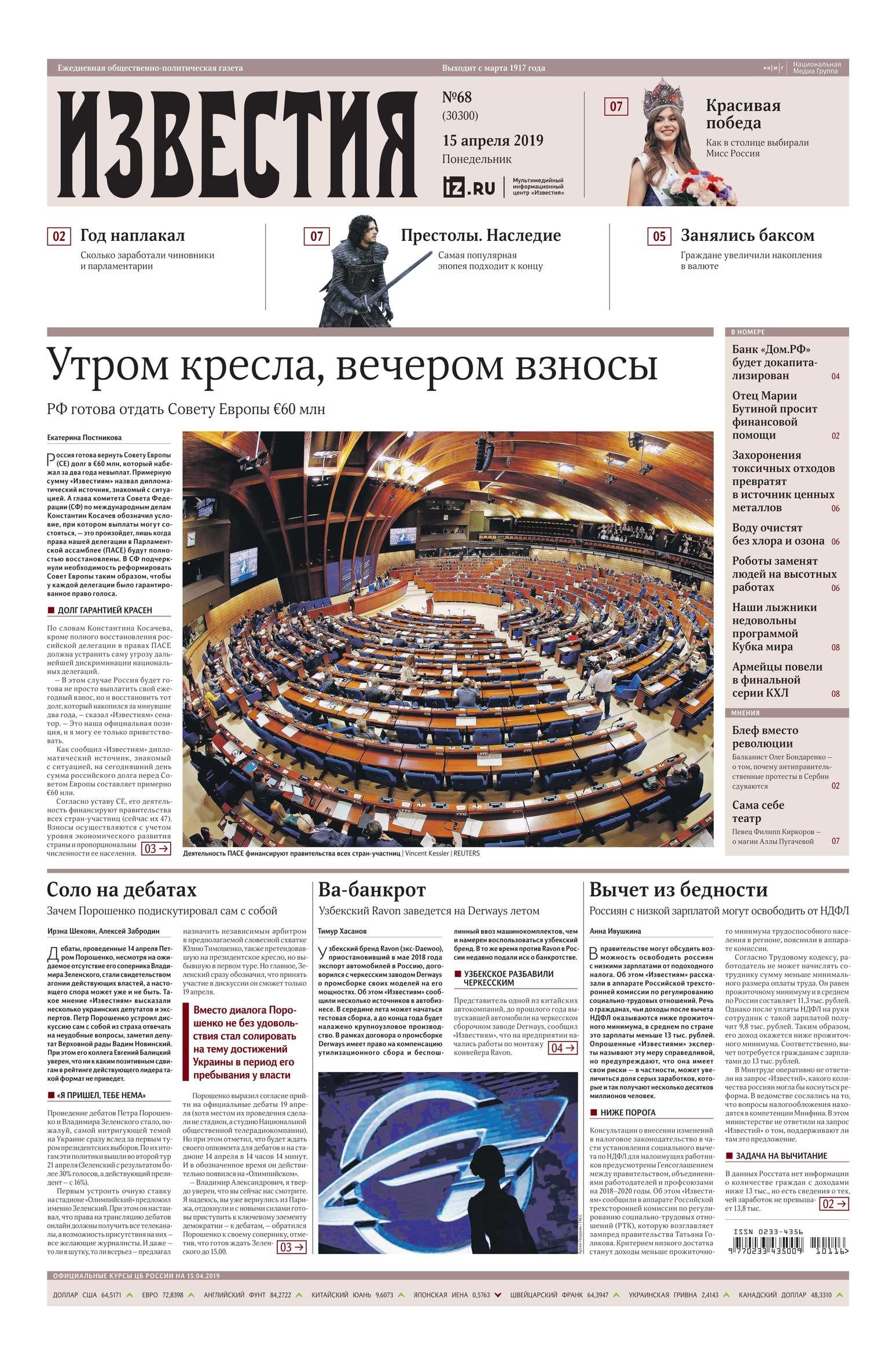 Известия 68-2019