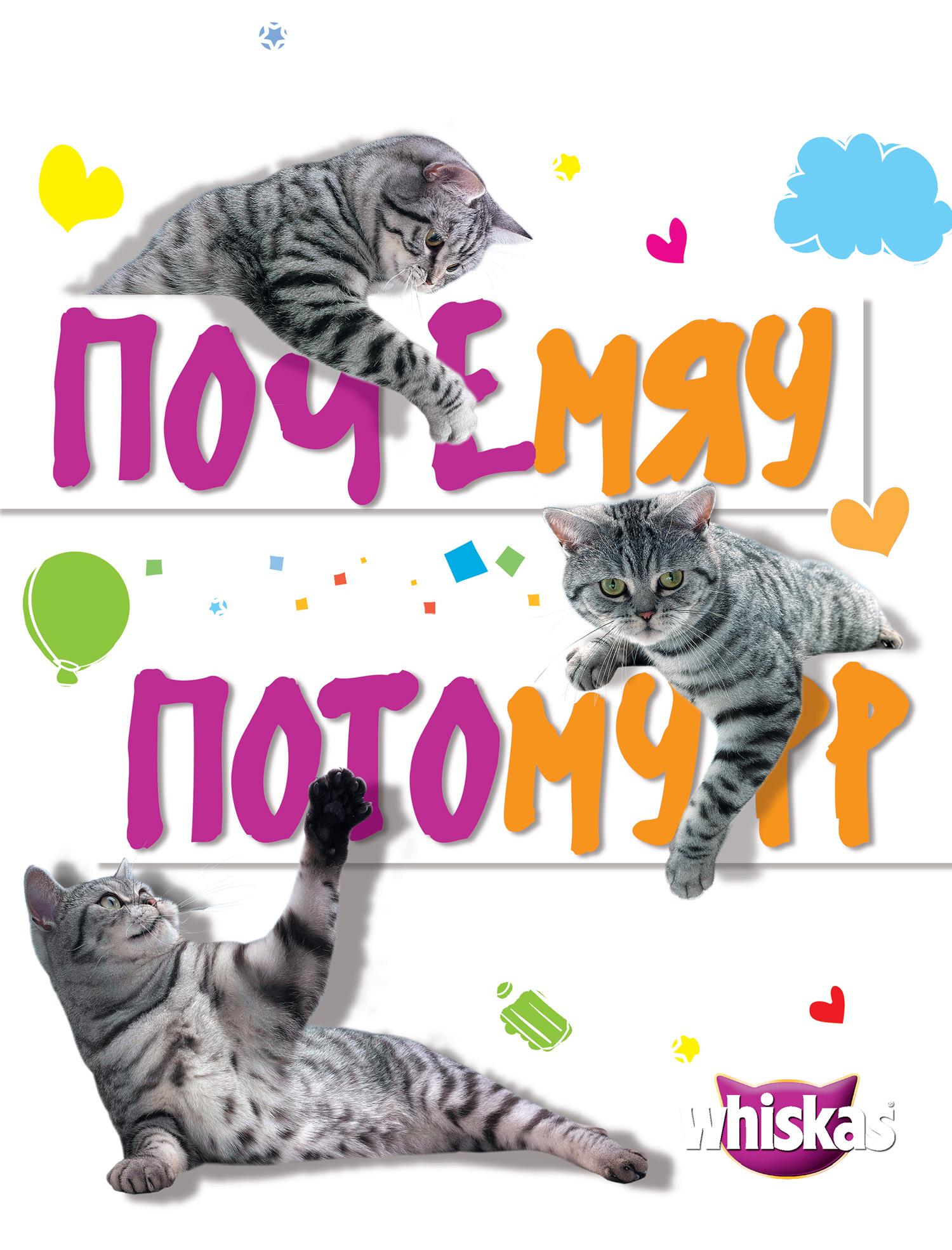 Почемяу? Потомурр! Книга о кошках в вопросах и ответах