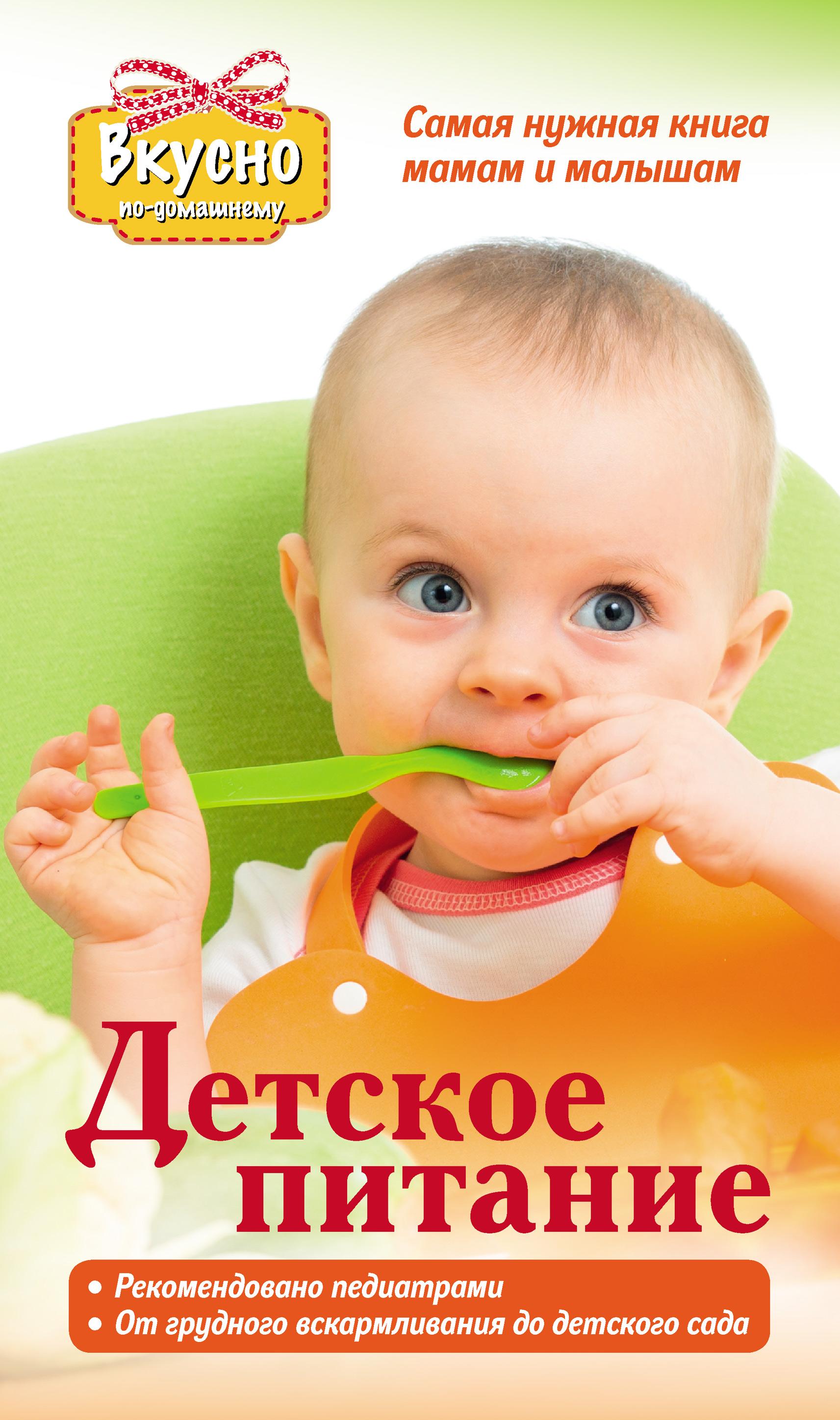 Детское питание. Самая нужная книга – мамам и малышам от рождения до 3 лет