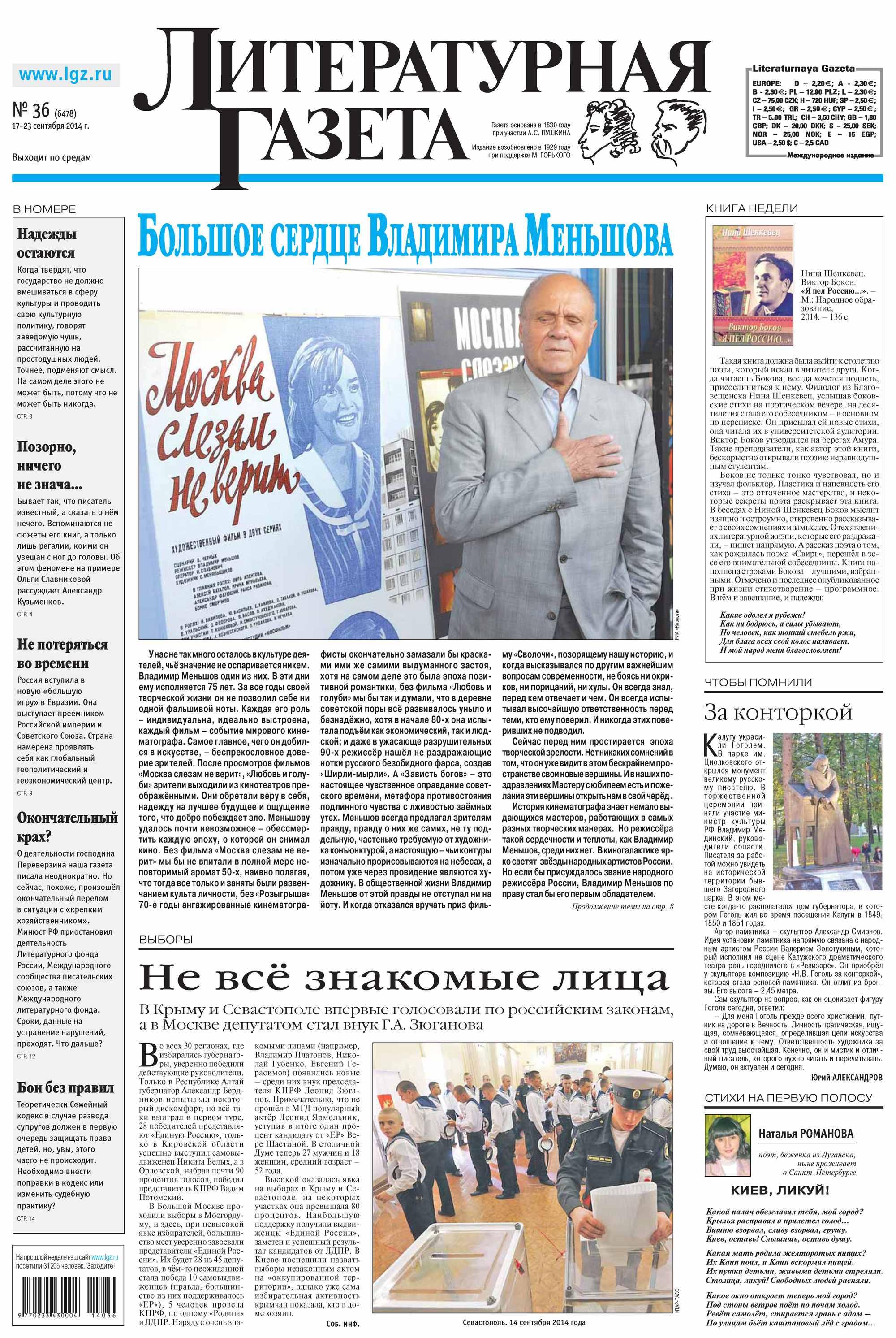 Литературная газета №36 (6478) 2014