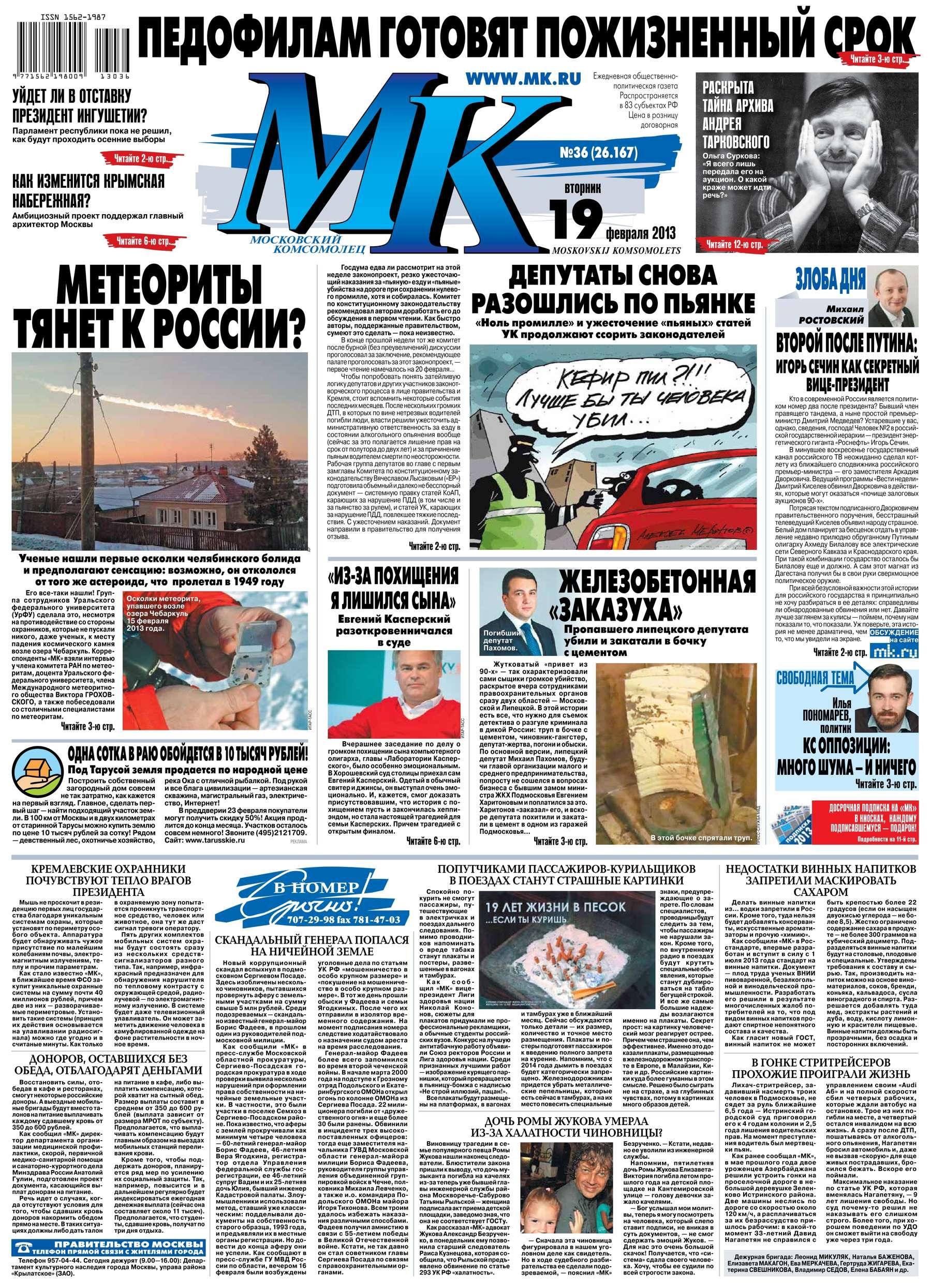 МК Московский комсомолец 36