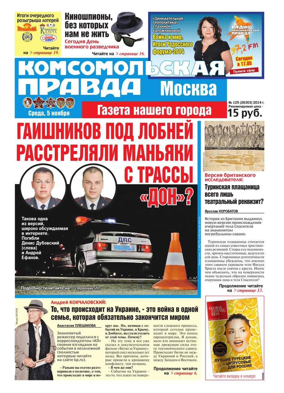 Комсомольская Правда. Москва 125-2014