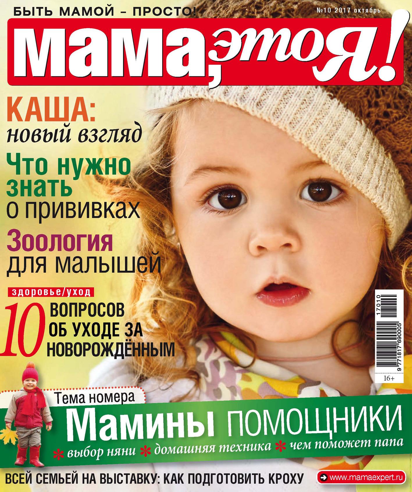 Мама, это Я! №10/2017