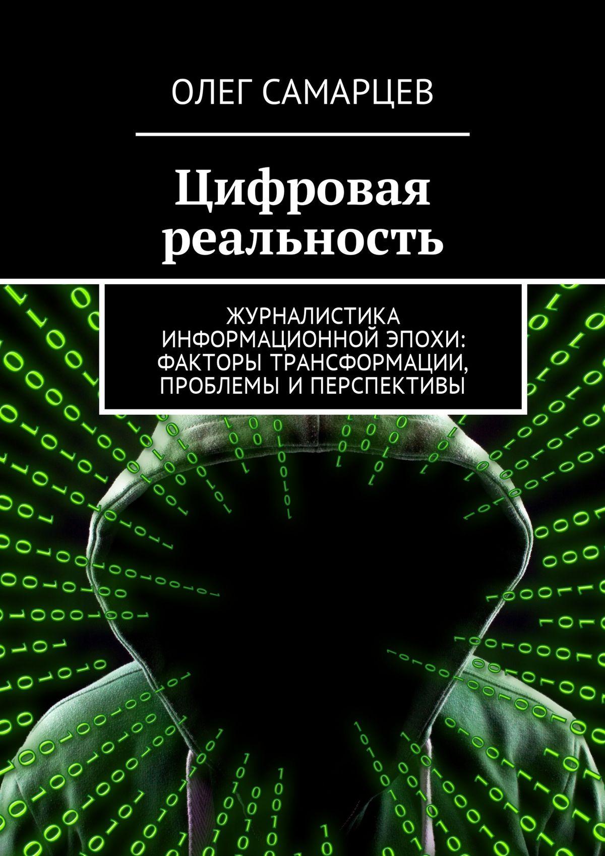 Цифровая реальность. Журналистика информационной эпохи: факторы трансформации, проблемы иперспективы