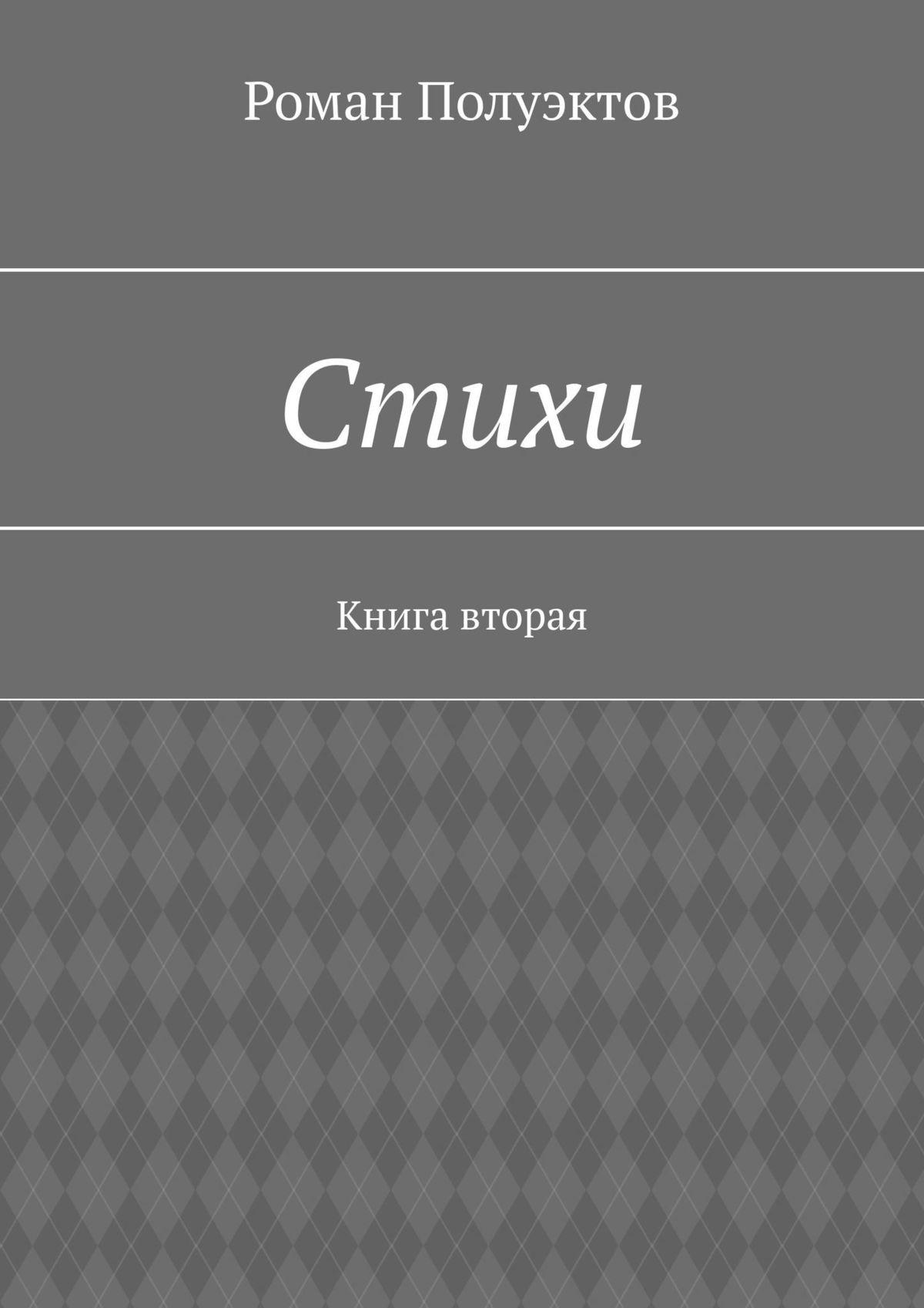 Стихи. Книга вторая