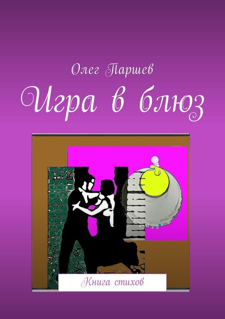 Игра в блюз. Книга стихов