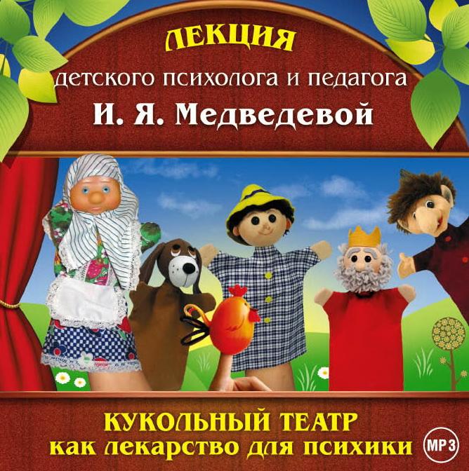 Лекция «Кукольный театр как лекарство для психики»