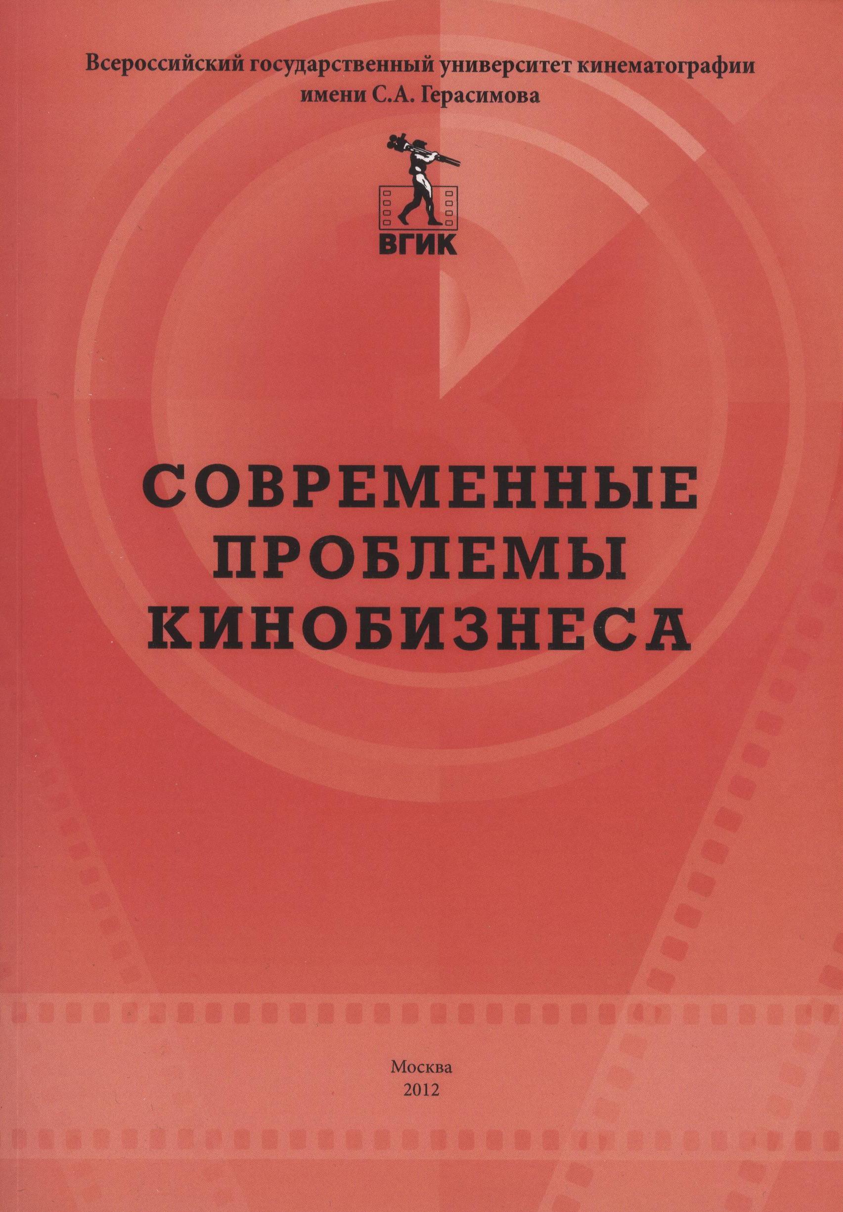 Современные проблемы кинобизнеса. Материалы международной научно-практической конференции 11 апреля 2012 года