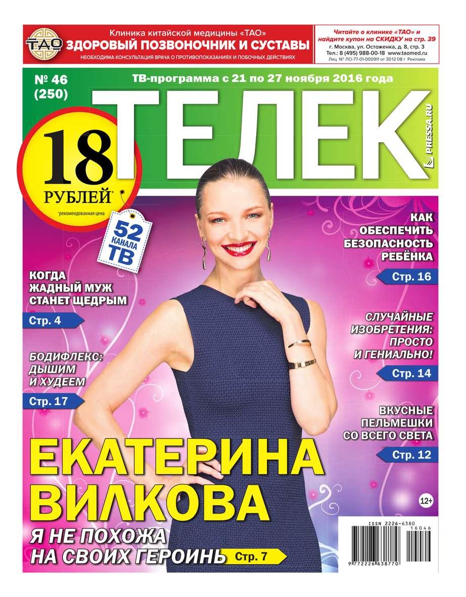 Телек Pressa.ru 46-2016
