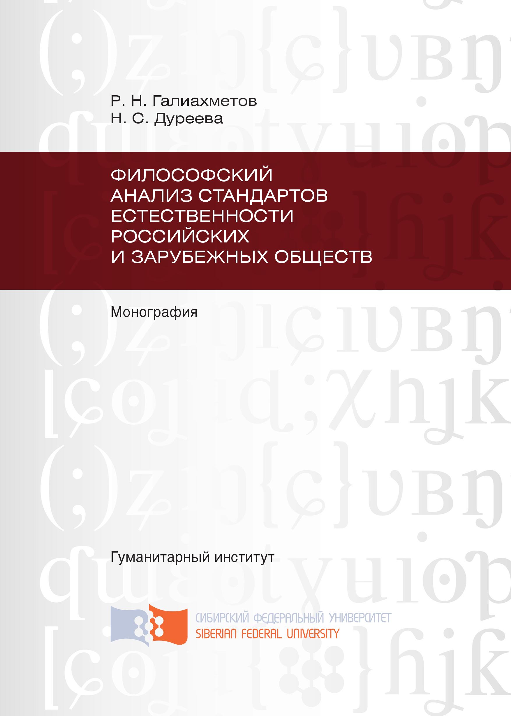 Философский анализ стандартов естественности российских и зарубежных обществ