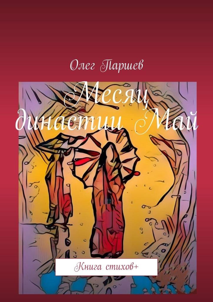 Месяц династииМай. Книга стихов +