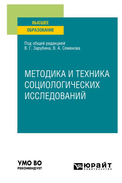 Методика и техника социологических исследований. Учебное пособие для вузов