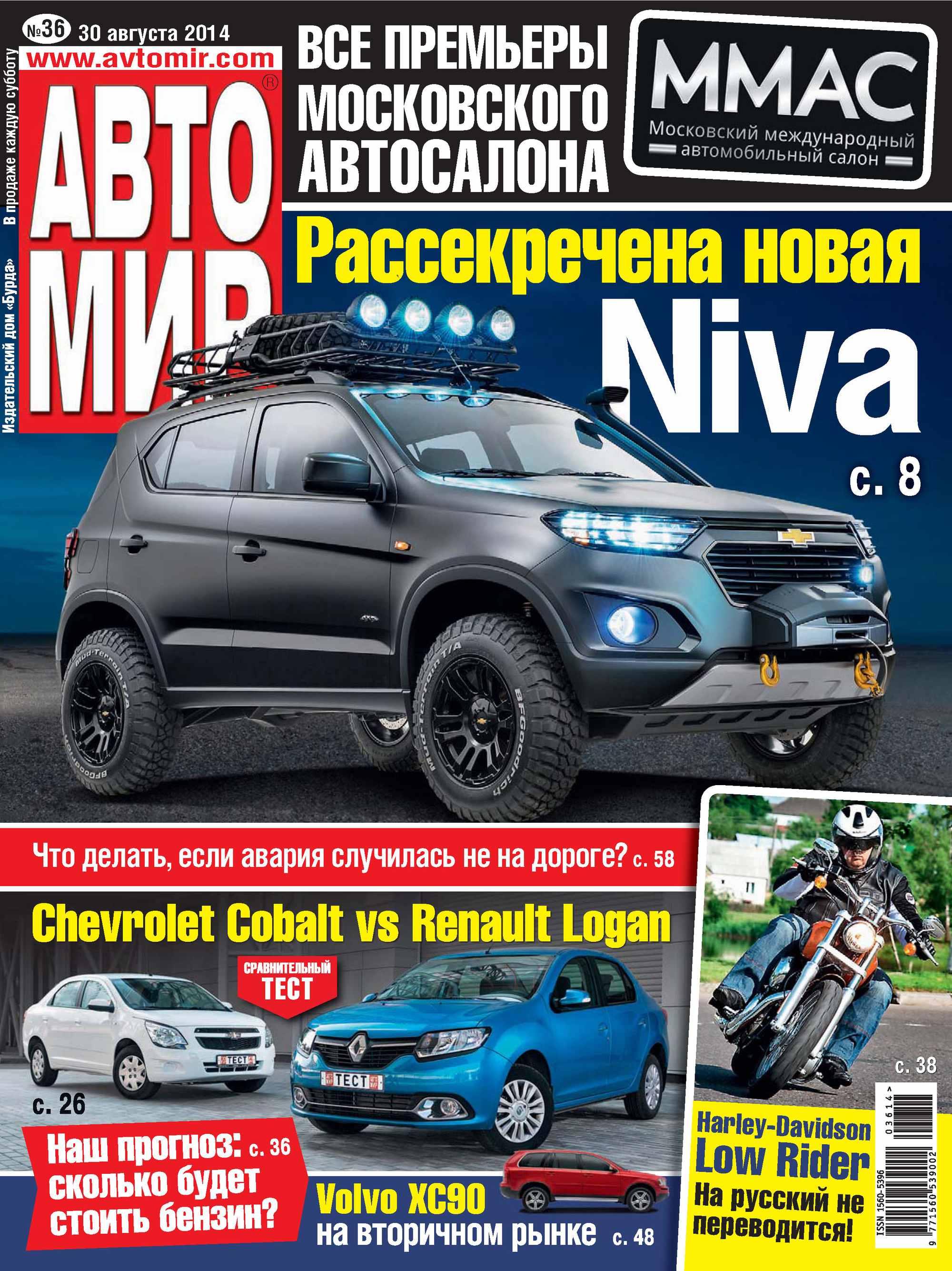 АвтоМир №36/2014