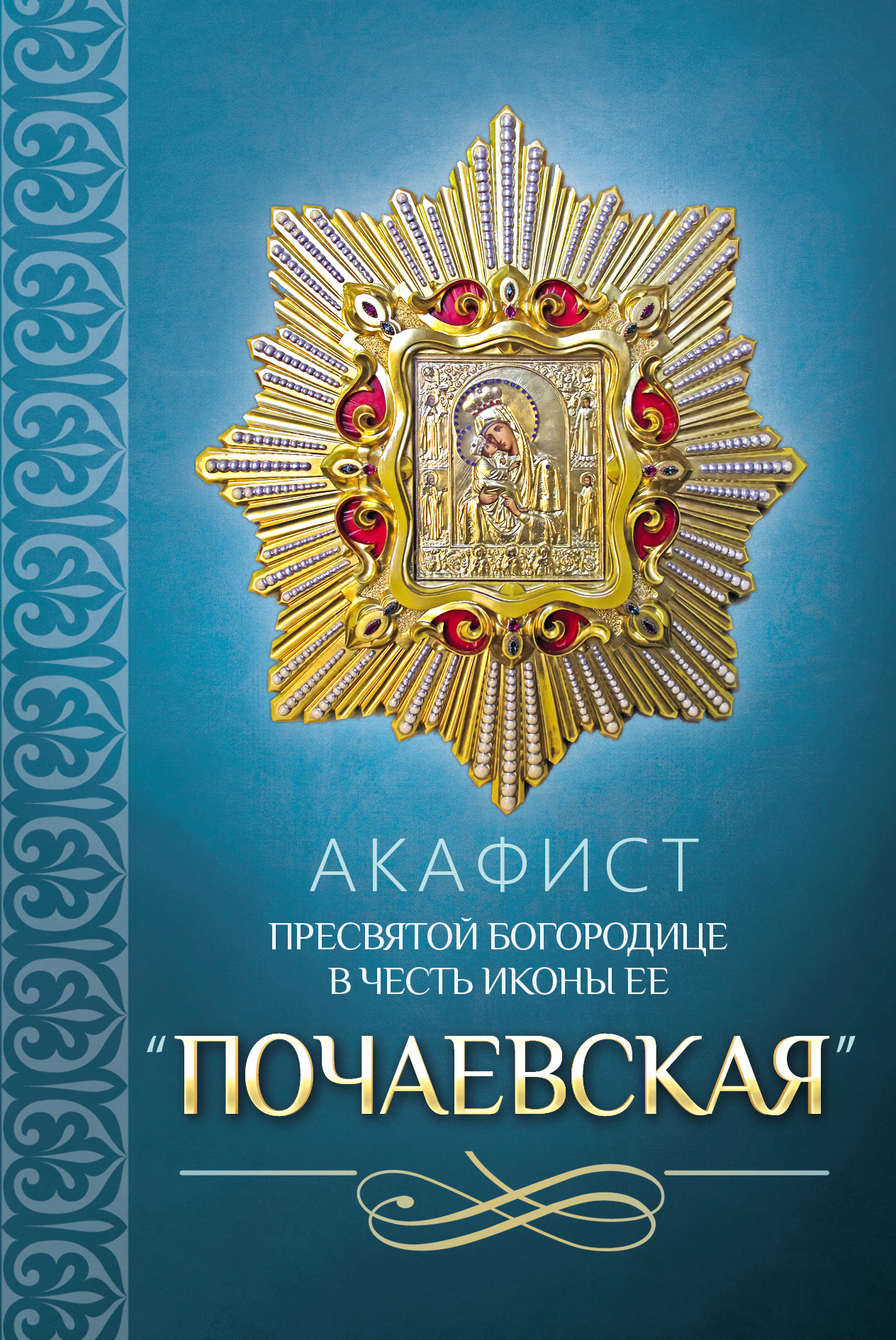 Акафист Пресвятой Богородице в честь иконы Ее «Почаевская»