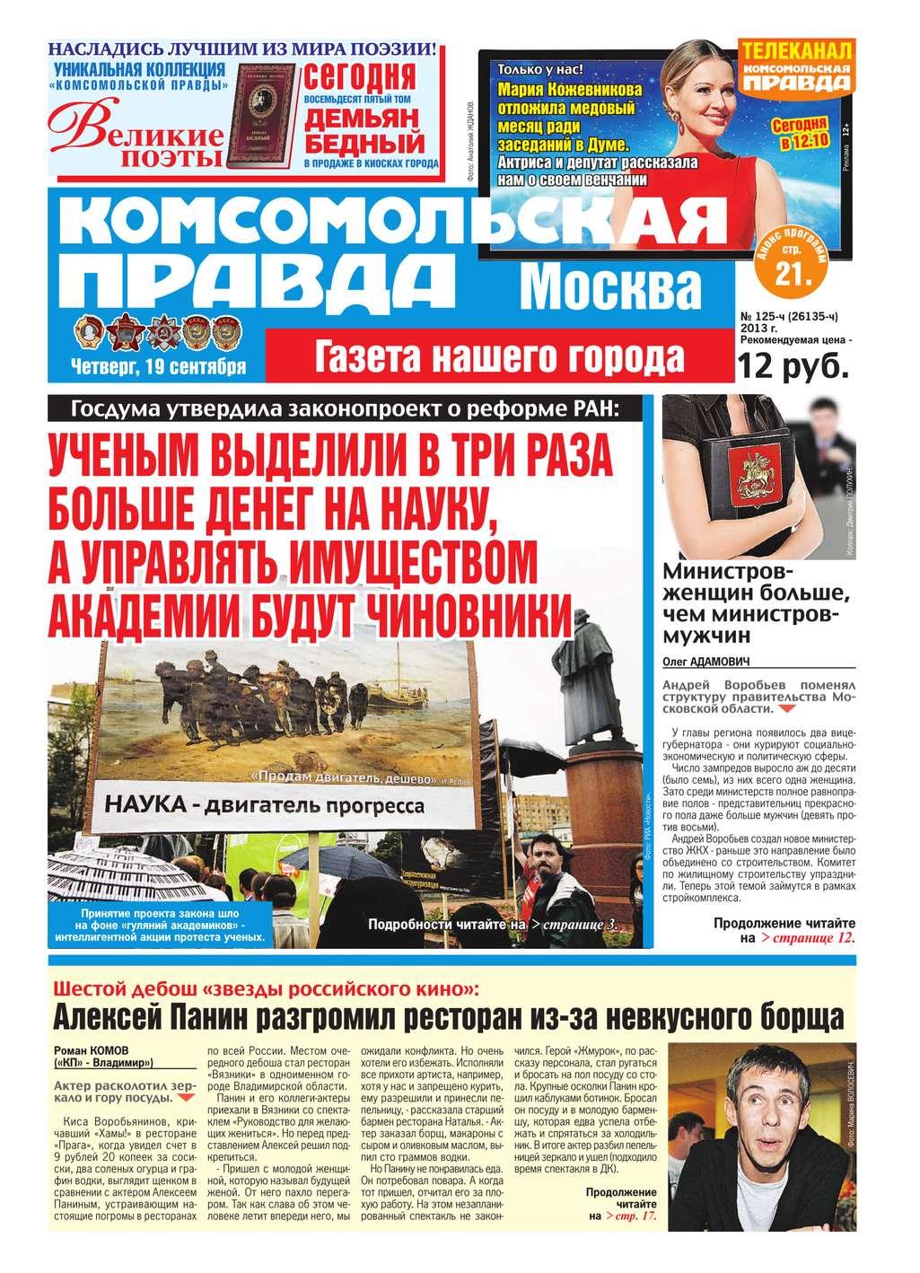 Комсомольская Правда. Москва 125-ч