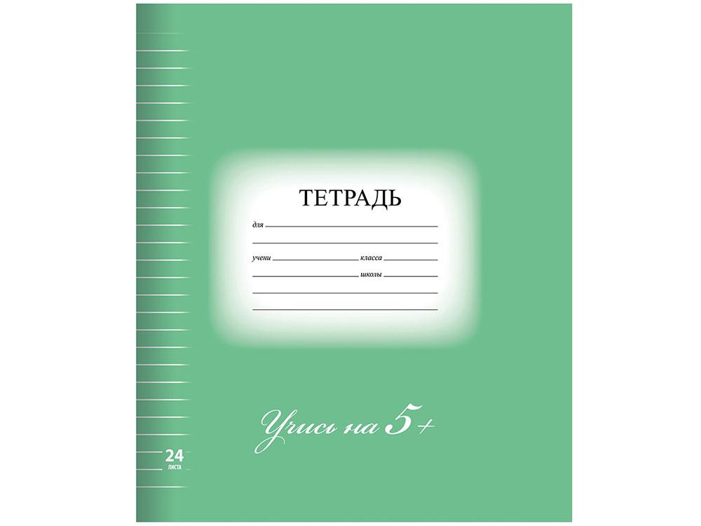 Тетрадь 24 л. BRAUBERG ЭКО \
