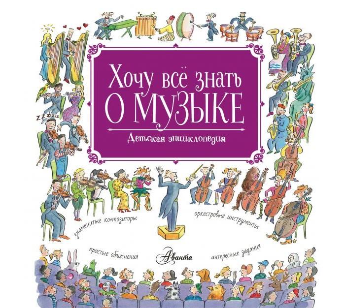 Издательство АСТ Книга Хочу все знать о музыке!