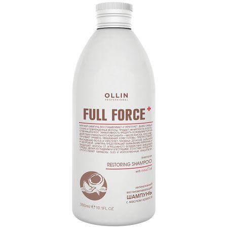 Ollin Professional Full Force Интенсивный восстанавливающий шампунь с маслом кокоса 300 мл (Ollin Professional, Уход за волосами)