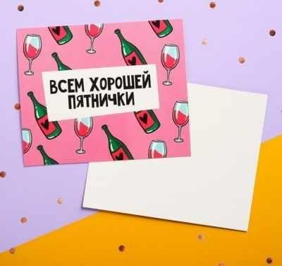 Наборы для скрапбукинга - 4701133 Открытка мини «Винишко», 8,8 × 10,7 см