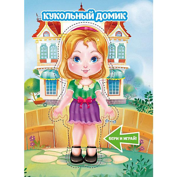 Книжка с куклой \