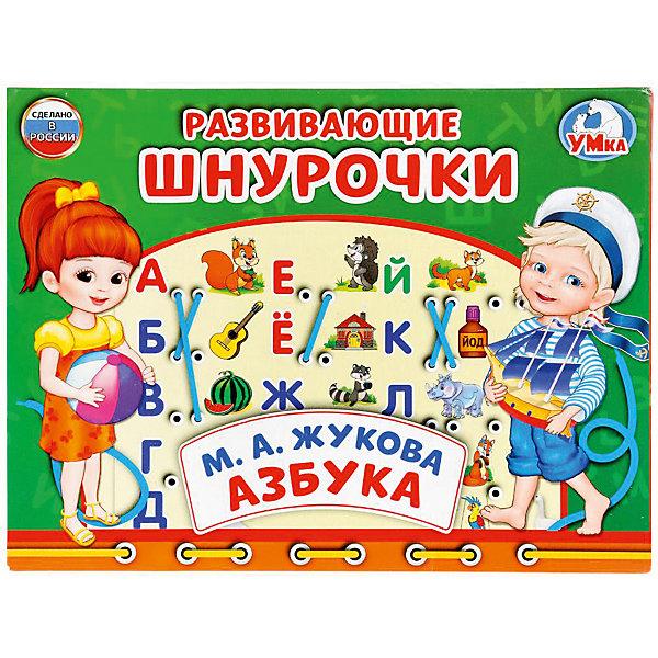 Настольная игра-шнуровка Умка «Азбука. М.А. Жукова»