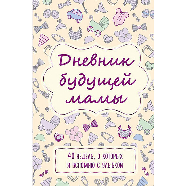 Дневник будущей мамы \