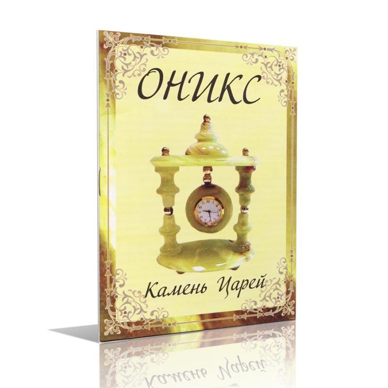 Книга Оникс Камень царей