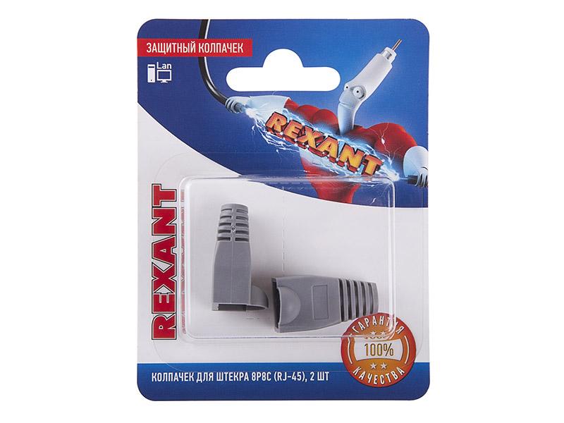 Защитный колпачок для штекера RJ45 разъем Rexant 2шт 06-0084-A2