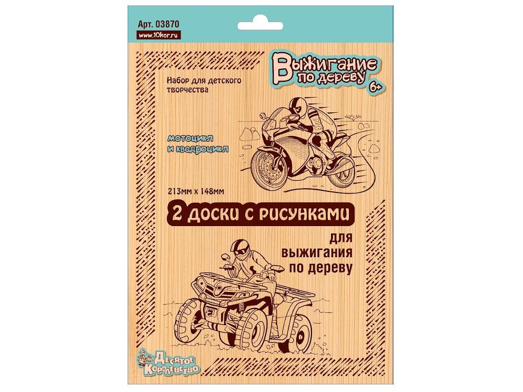 Доска для выжигания Десятое Королевство Квадроцикл и Мотоцикл 2шт 03870