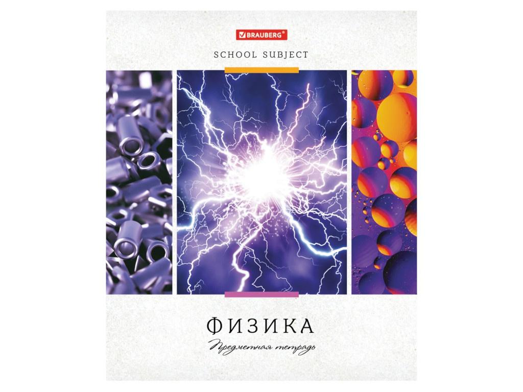 Тетрадь предметная Brauberg Ученье свет Физика 48 листов 403535