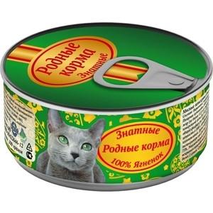 Консервы Родные Корма Знатные 100 % Ягненок для кошек 100г