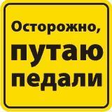 Наклейка на автомобиль светоотражающая Путаю педали