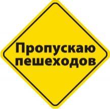 Наклейка на автомобиль светоотражающая Пропускаю пешеходов