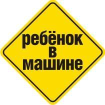 Наклейка на автомобиль светоотражающая Ребенок в машине 1