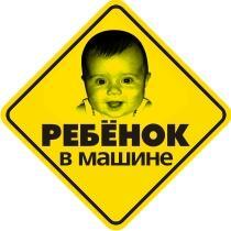Наклейка на автомобиль светоотражающая Ребенок в машине 2