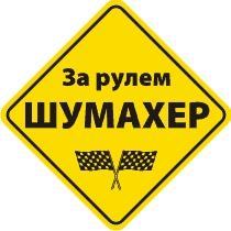 Наклейка на автомобиль светоотражающая За рулем Шумахер