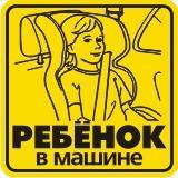 Наклейка на автомобиль светоотражающая Ребенок в машине 3