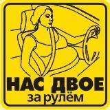 Наклейка на автомобиль светоотражающая Нас двое за рулем