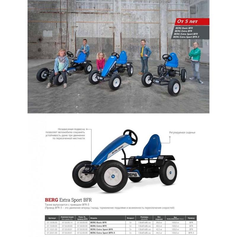 Веломобиль Berg Extra Sport BFR 07.10.01.00 blue