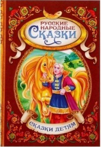 Русские народные сказки для говорящей ручки СИМА-ЛЕНД ZP40048