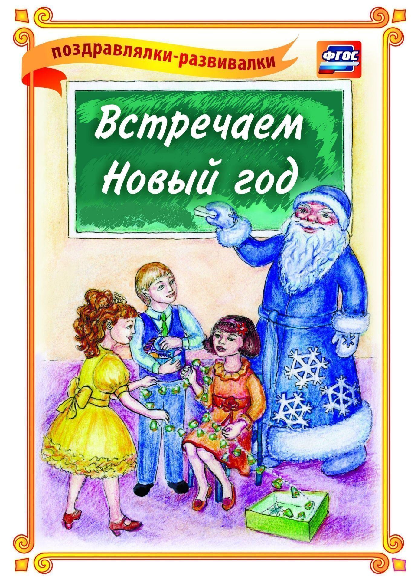 Встречаем Новый год! (поздравлялка-развивалка): (Формат А4, 1 сгиб, бумага мелованная матовая пл. 250)