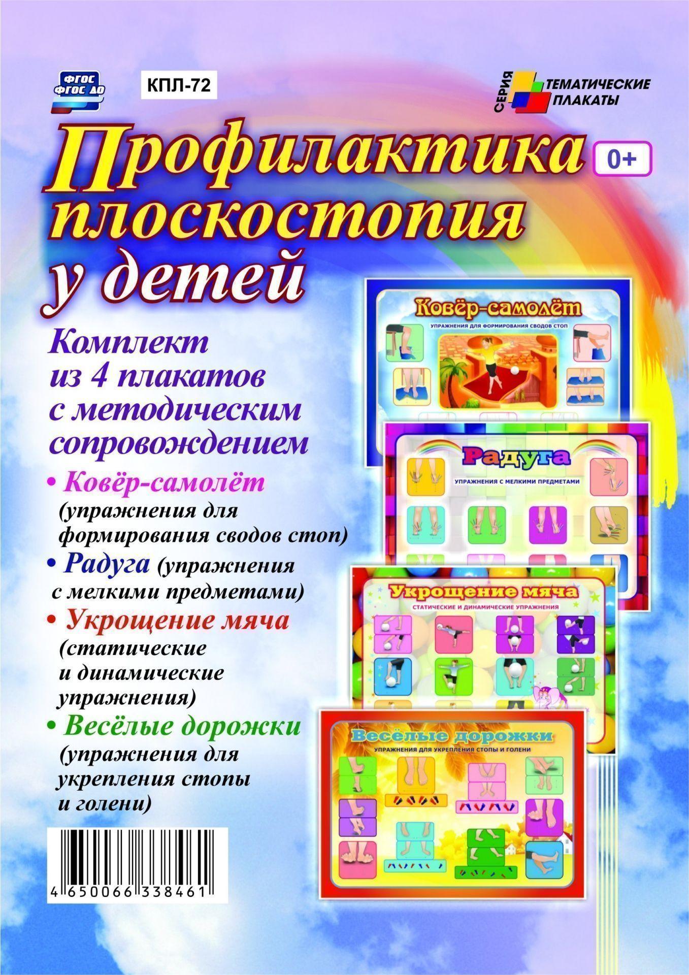 Комплект плакатов \