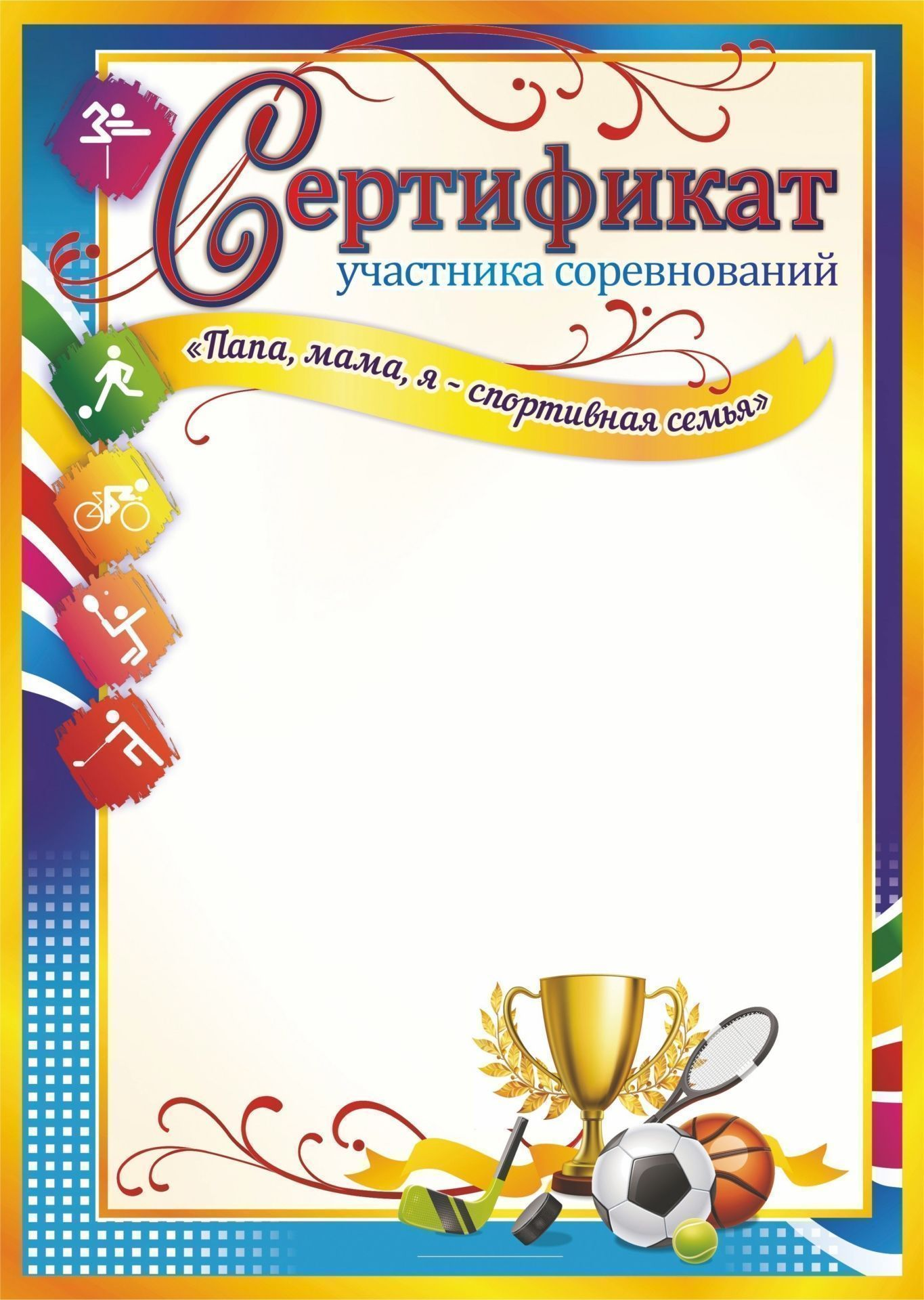 Сертификат участника соревнований \